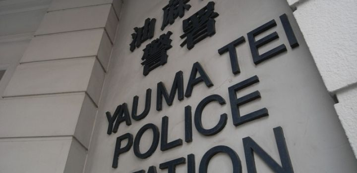 Lawmakers to study reprovisioning Yau Ma Tei police station