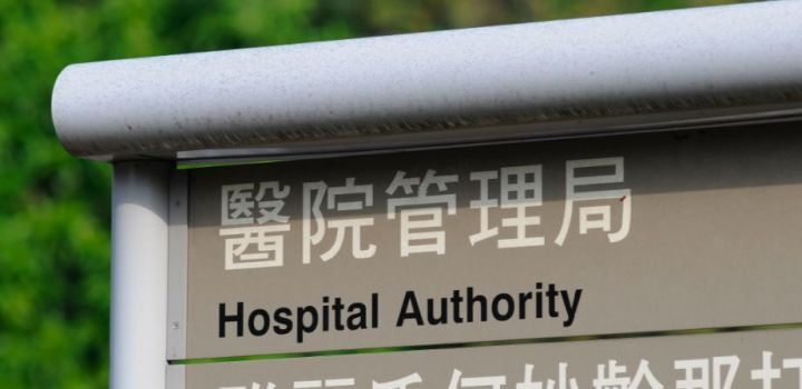 Lawmakers to approve $13b grant to Hospital Authority