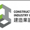 IPBA-CIC Construction Conference 2014