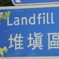 Mainland plot will be made available for Macau's construction waste disposal