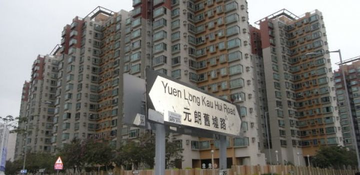 Yuen Long site to be sold