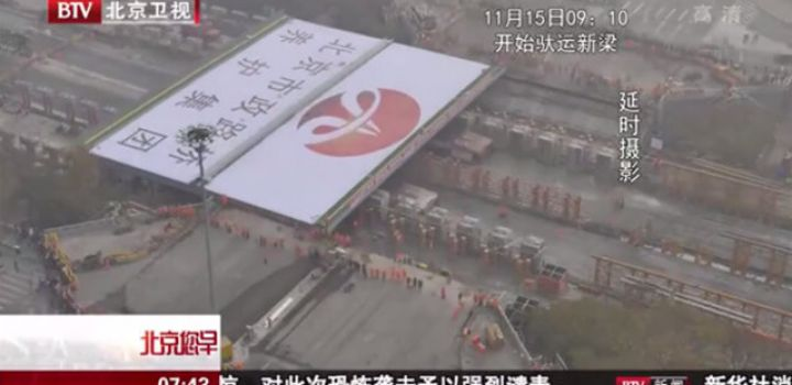 Beijing bridge pulled down and rebuilt in less than 48 hours