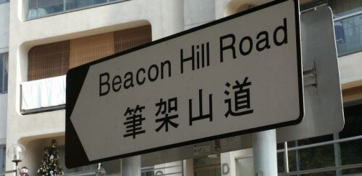 Beacon Hill site sold