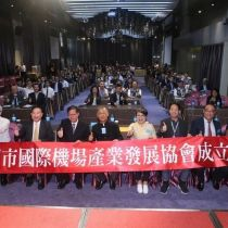 Taoyuan Int'l Airport Industry Development Association inaugurated in Taiwan