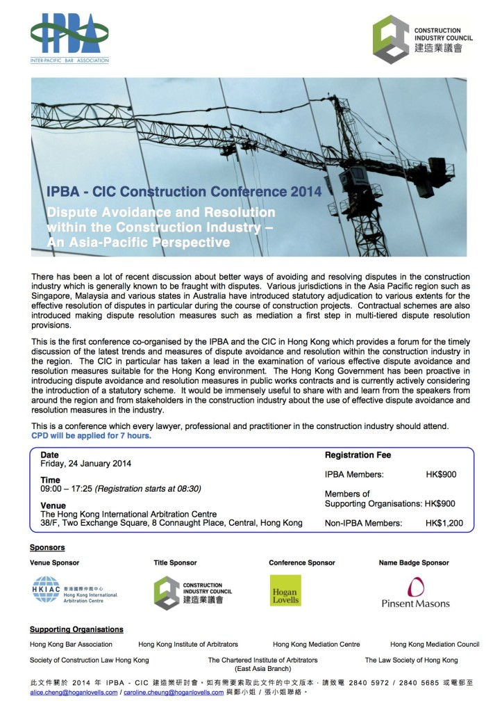 IPBA-CIC Construction Conference 2014_Flyer_e(v20140102)(1)